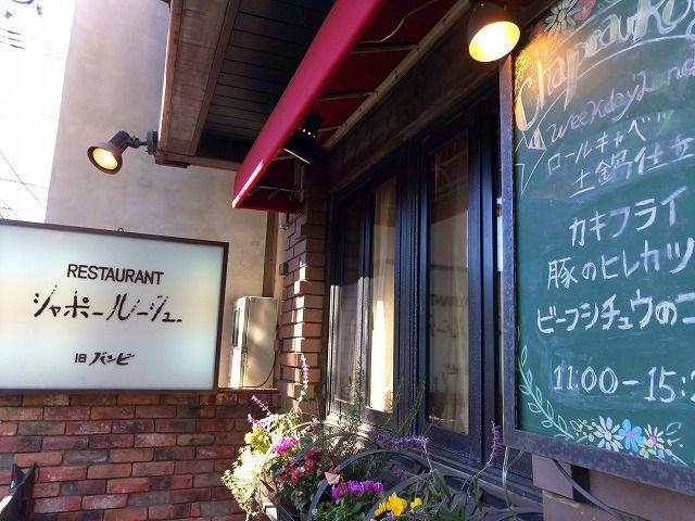 武蔵野市吉祥寺の中道通りにある洋食屋シャポールージュ