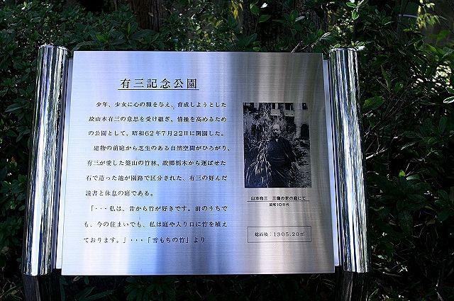 記念館裏には有三公園があります