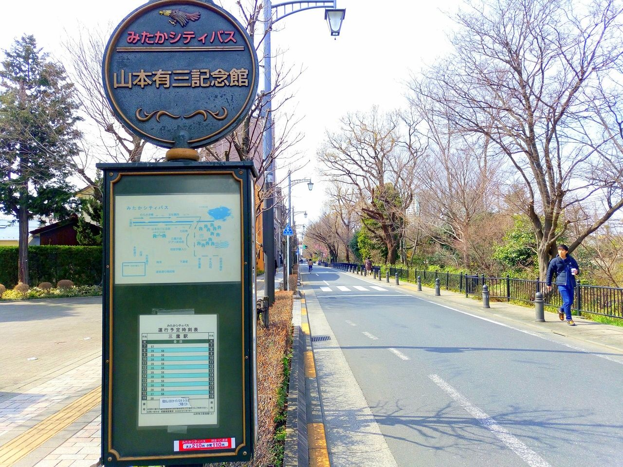 みたかシティバス「山本有三記念館」前