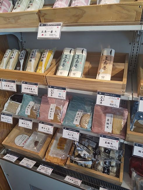 その他魚のすり身の商品が並びます、浜口水産豪徳寺店
