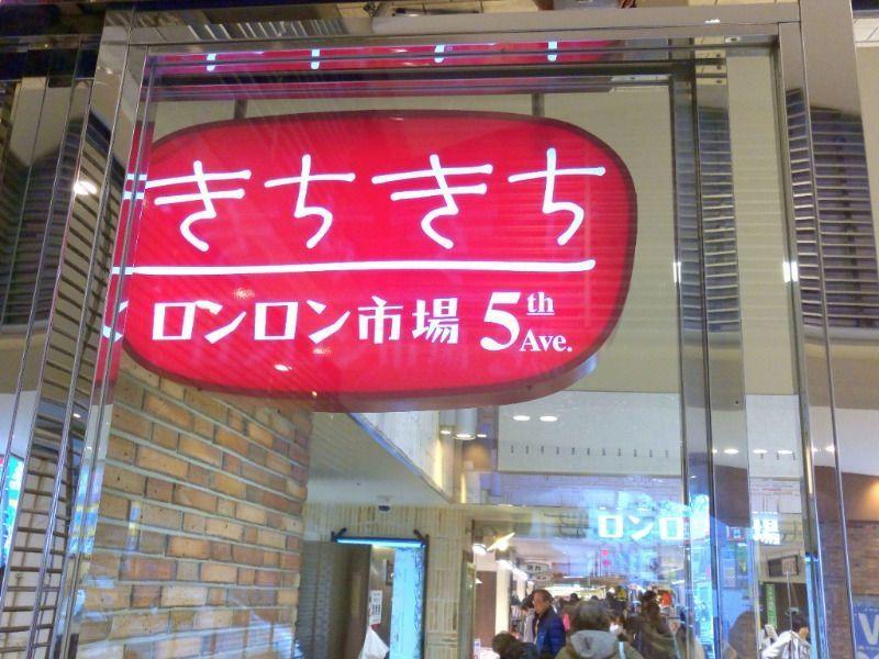 吉祥寺駅にあるアトレにはきちきちという入口があります