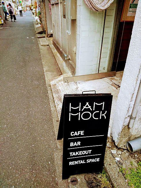 三鷹ハンモックカフェは三鷹駅南口から徒歩2分