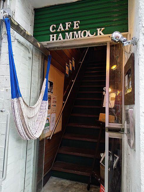 三鷹のハンモックカフェ
