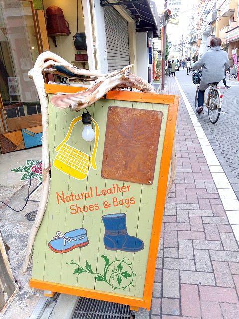 吉祥寺にある革専門店。素敵なバッグや小物が沢山