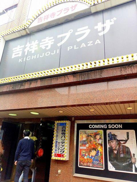 吉祥寺には2つの映画館