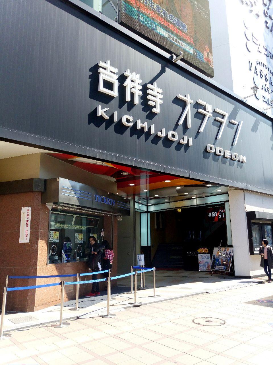 吉祥寺駅前の映画館オデオンは立地も良く、人気の映画館です
