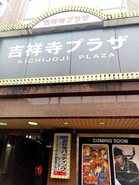 五日市街道沿いの映画館。吉祥寺にはプラザとオデオンがあります