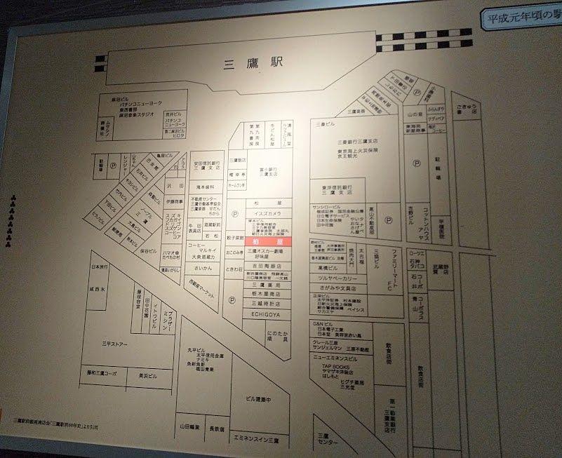 三鷹南口平成1年地図