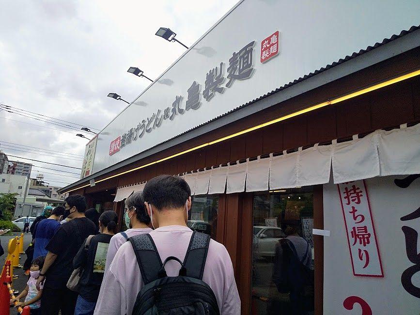 丸亀製麺、武蔵境店、この時期少し並びます