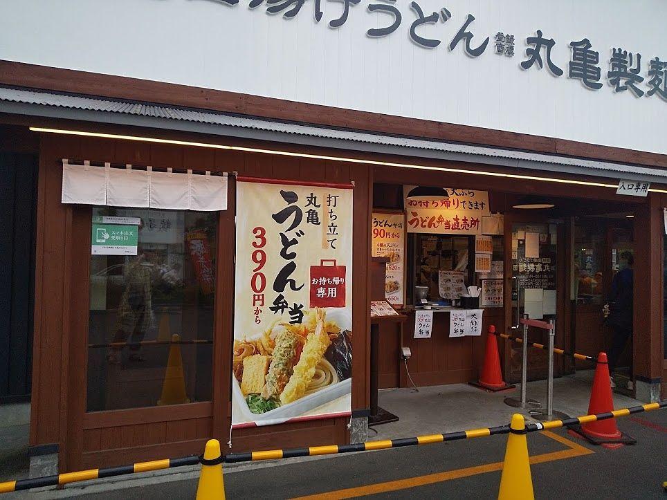 丸亀製麺、武蔵境店、テイクアウトコーナー
