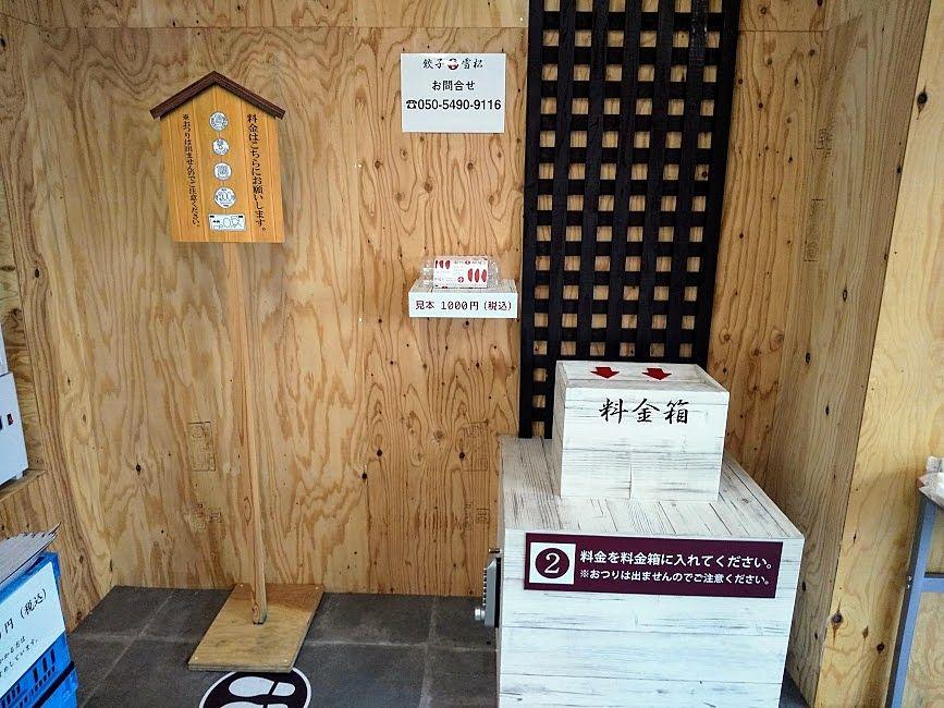 雪松餃子、武蔵境店料金箱