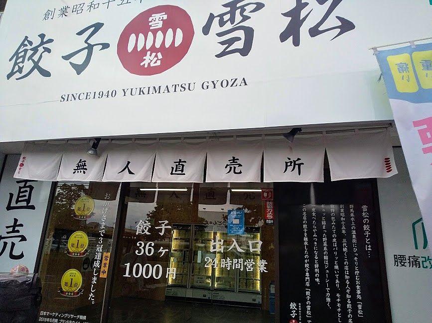 雪松餃子、武蔵境店