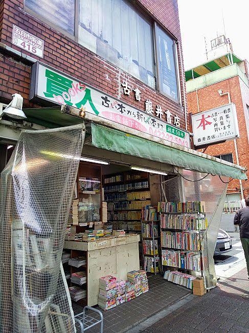 吉祥寺五日市通り「藤井書店」