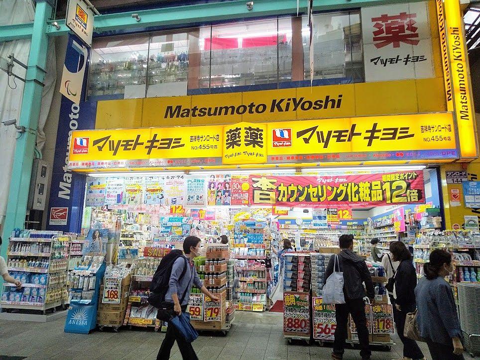マツモトキヨシ サンロード店