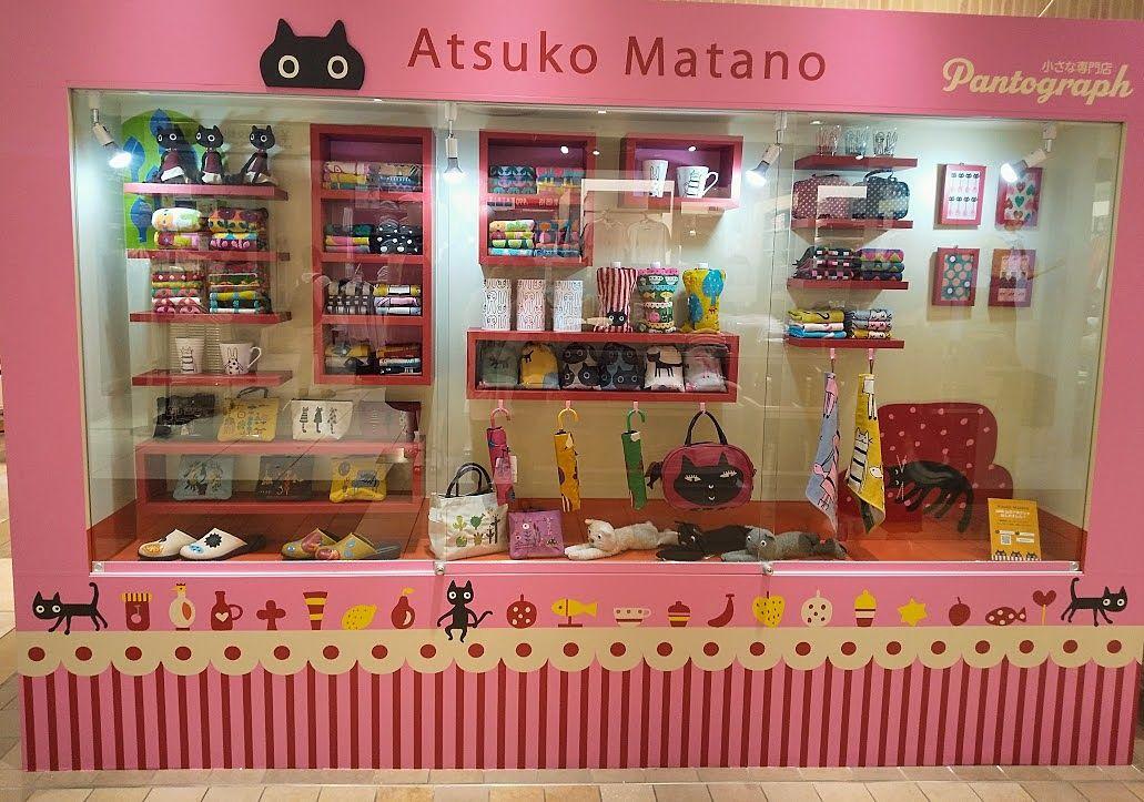 吉祥寺アトレの自動販売機、こんなのもあります「Atsuko Matano」