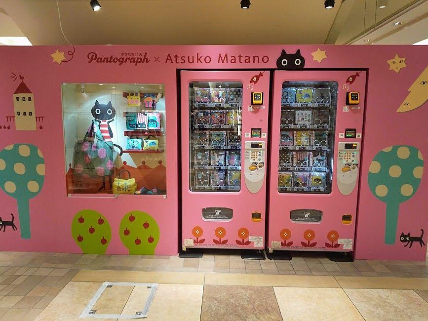 「Atsuko Matano アツコマタノ」自動販売機、この横のほうにもあります