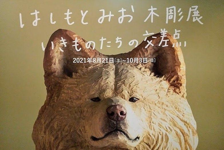とにかく愛らしい「はしもとみお木彫展」吉祥寺美術館