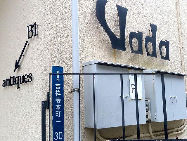 吉祥寺のヨドバシの裏にある小さなアンティークショップ。沖縄の食器やヨーロッパの家具の販売