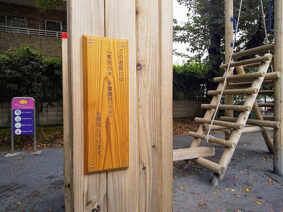 遊具には東京都の多摩産の材木(スギ)が使われています