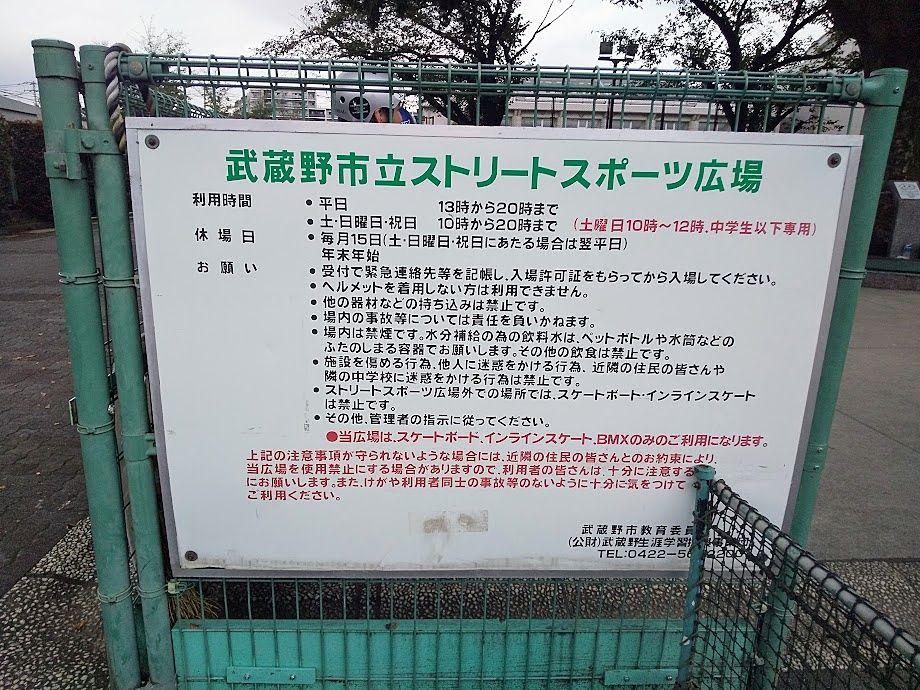武蔵野市立ストリートスポーツ広場