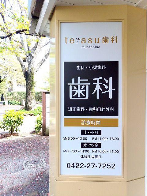 武蔵野市役所前にあるテラス歯科は20時まで診察可能です