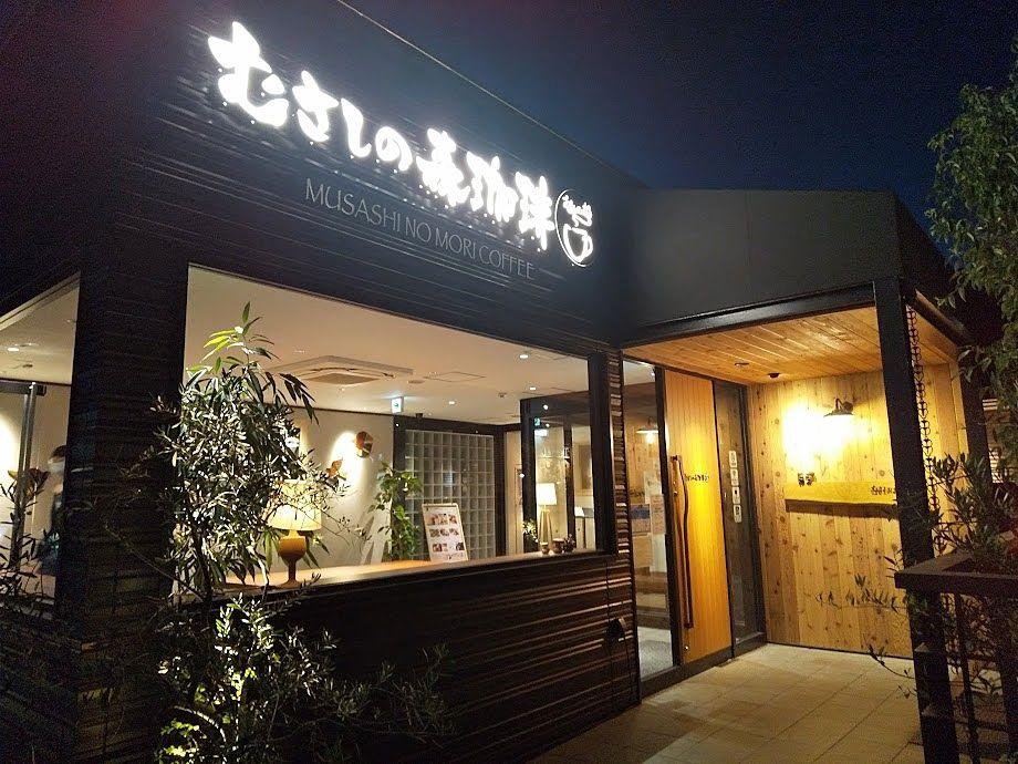 夜のむさしの森珈琲武蔵野西久保店