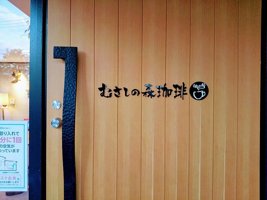 むさしの森珈琲 武蔵野西久保店