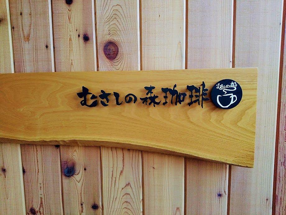 むさしの森珈琲武蔵野西久保店
