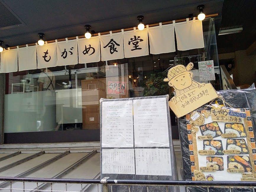 「もがめ食堂」ゆっくり食べたい和食