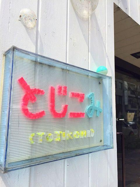 個性的な洋服や一点ものの多いお店です。吉祥寺八幡神社近くです。とじこみ