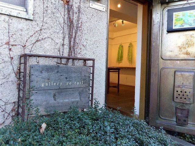 吉祥寺中町の個性的な画廊Gallery re tail。毎回展示は変わります