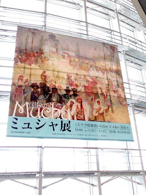 ミュシャ展は六本木の国立新美術館で開催