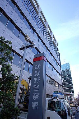 三鷹駅北口にある武蔵野警察署。