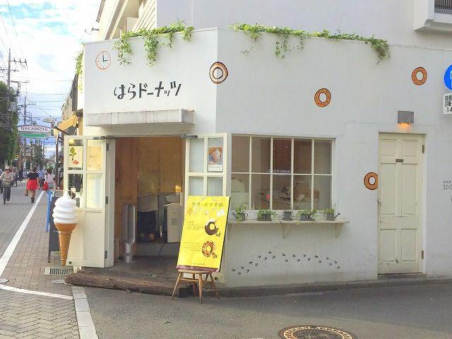 吉祥寺西公園前のはらドーナッツ。もともとはお豆腐屋さん。優しい味です