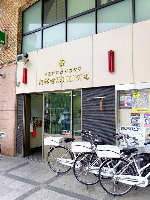 日本のKoubanはやっぱり親切  吉祥寺駅東口交番