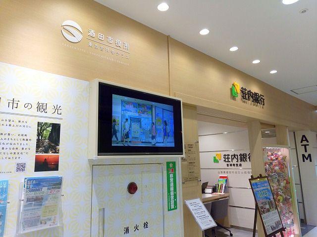 吉祥寺コピス1階に酒田市役所の吉祥寺オフィスができました
