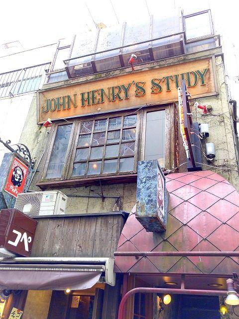 吉祥寺 JHON HENRY 'S STUDY