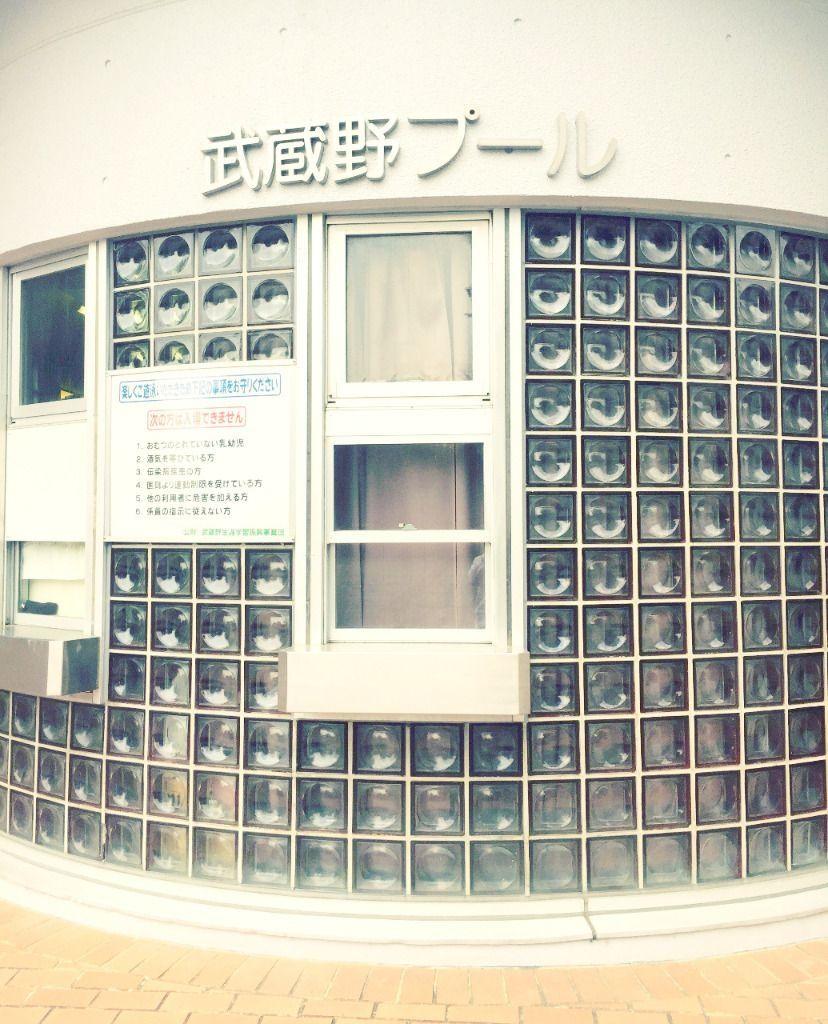 武蔵野プール 子供は10円で夏を楽しもう!
