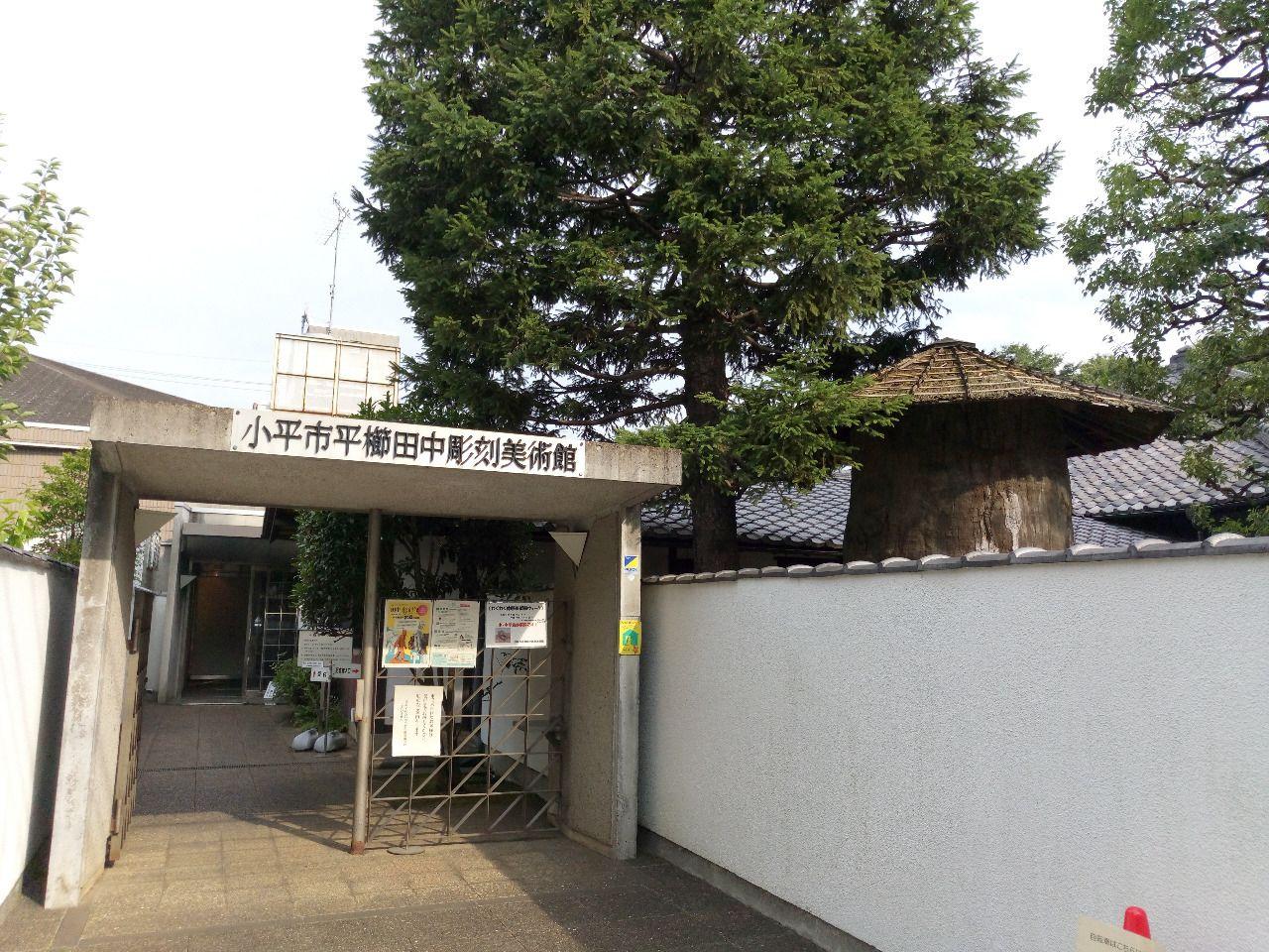 小平市にある平櫛田中の住まい兼美術館