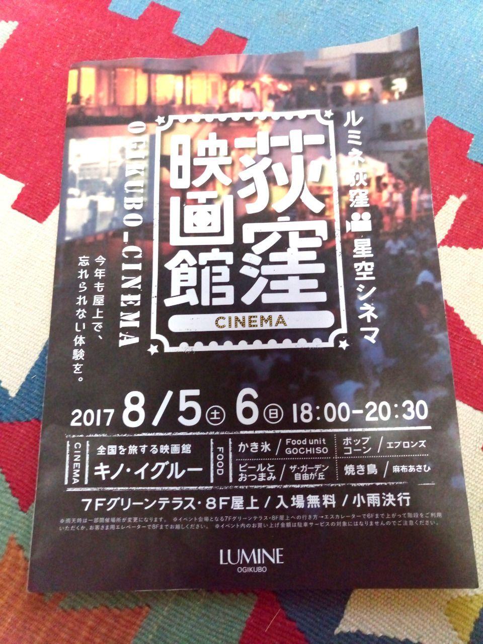 荻窪映画館