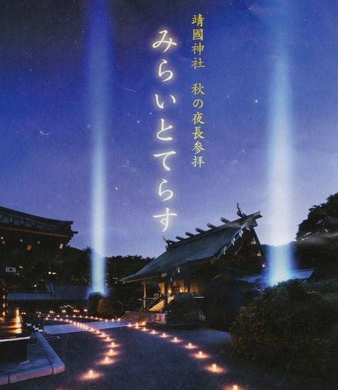 みらいとてらす 靖国神社