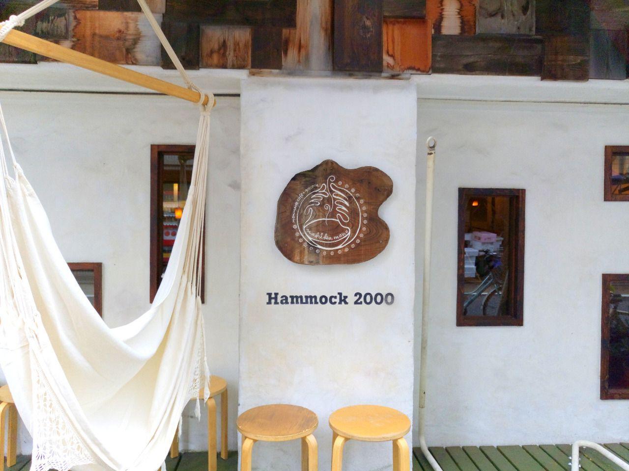 ハンモックカフェ マヒカマノ