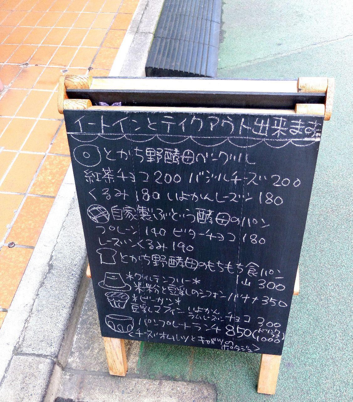 三鷹南口3分の可愛らしいカフェ