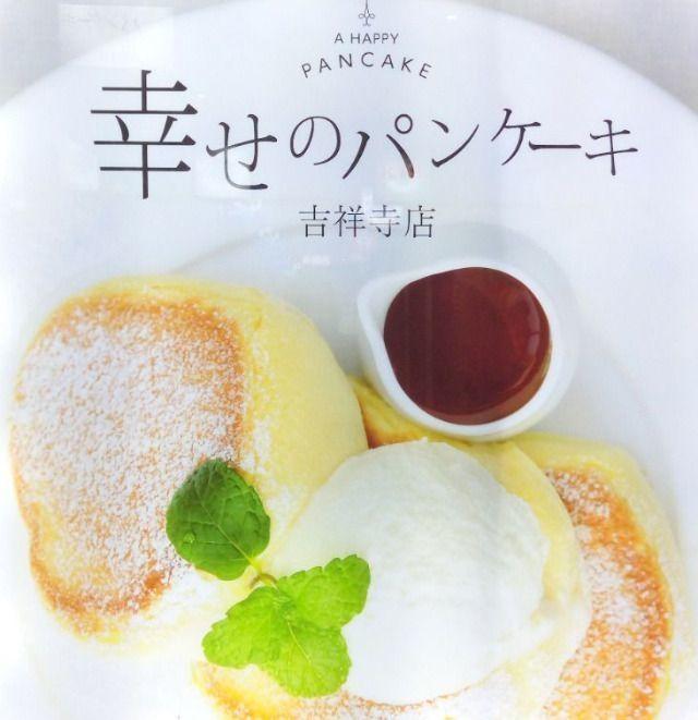 幸せのパンケーキ吉祥寺店はレンガ館3階