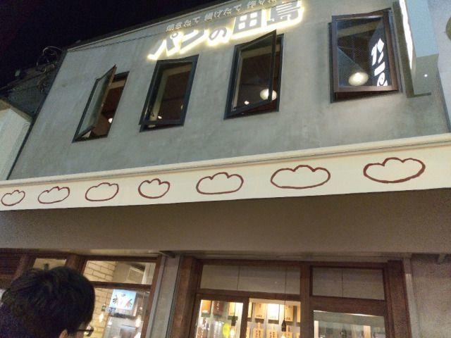 コッペパンの田島 吉祥寺店