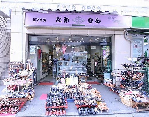 三鷹南口中央通り商店会 なかむら
