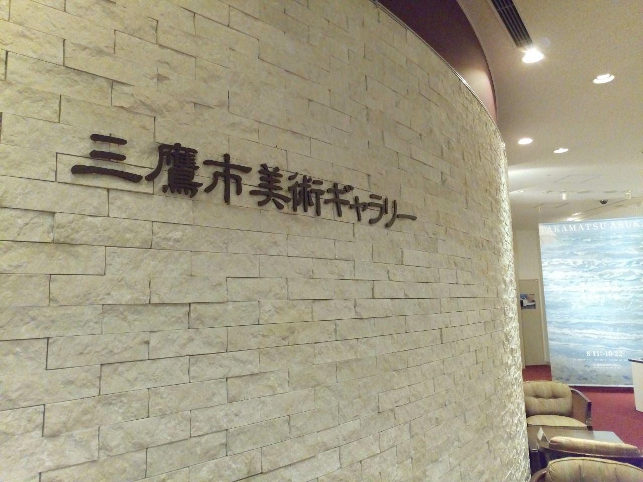 三鷹駅南口コラル