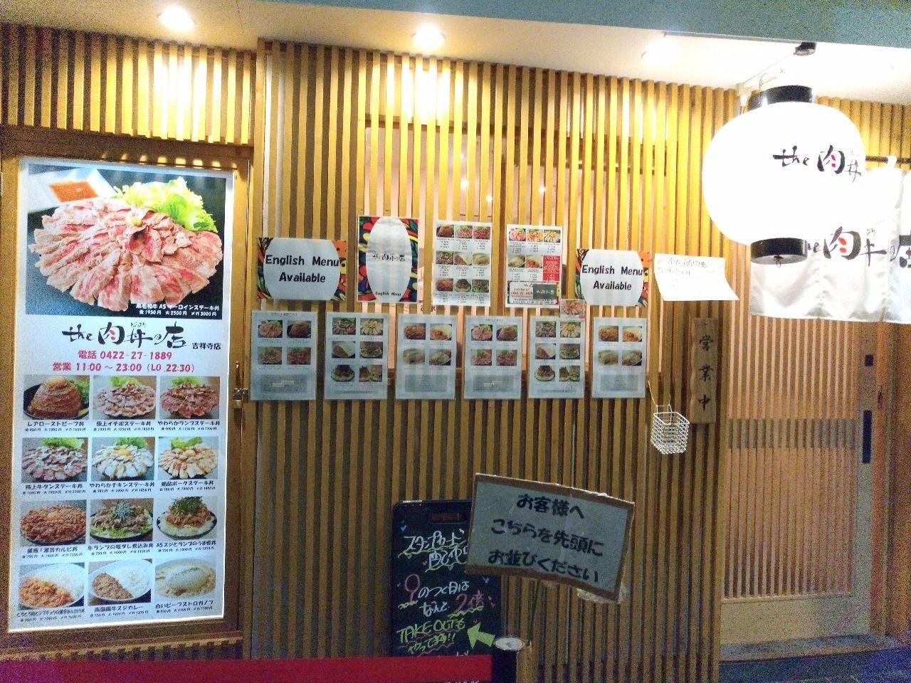 吉祥寺のローストビーフ丼の店