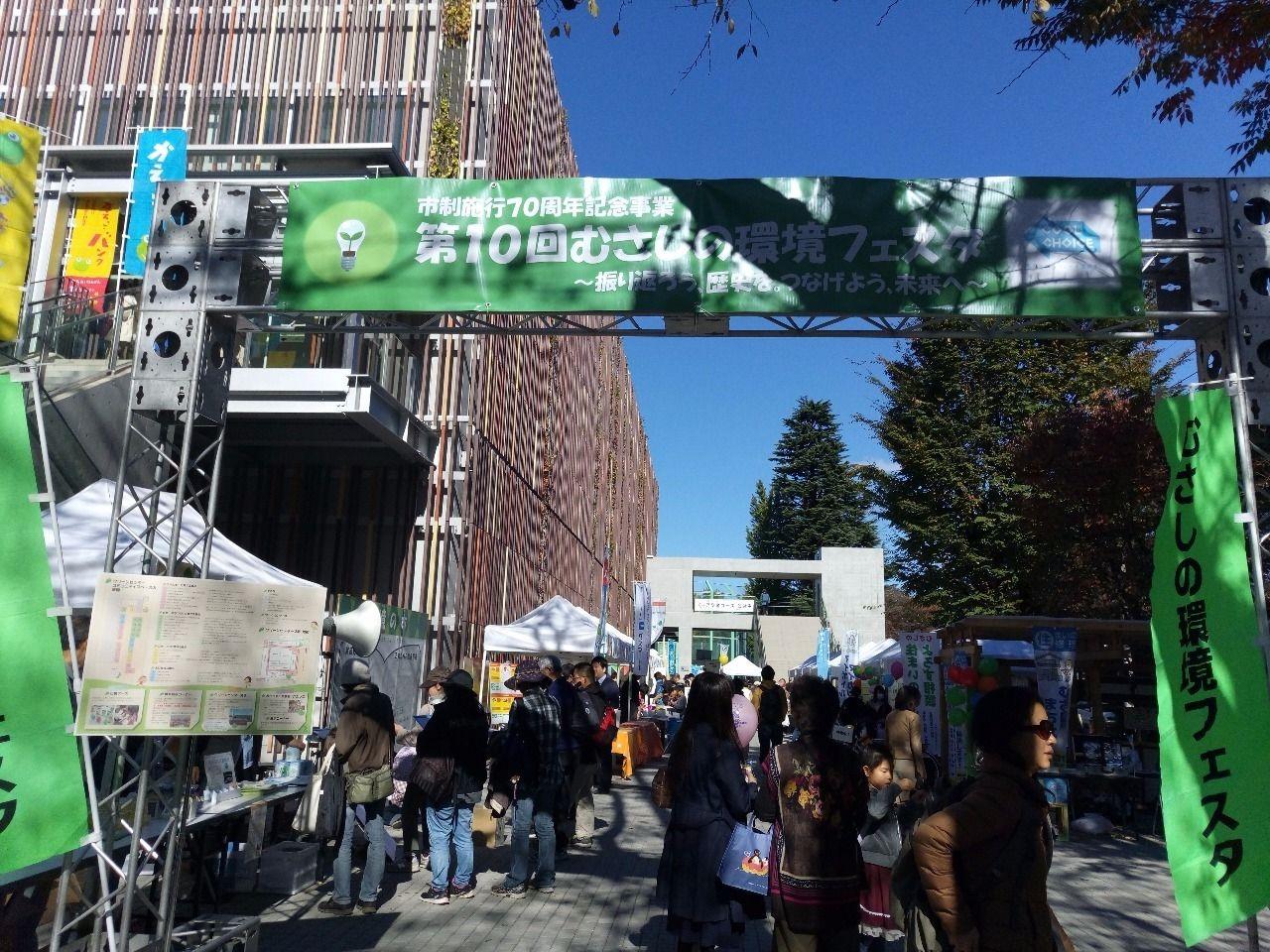 武蔵野市役所横で開催された環境フェスタ