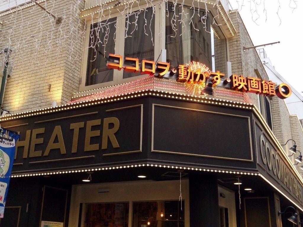 吉祥寺のロフト前にできた魅惑的な映画館